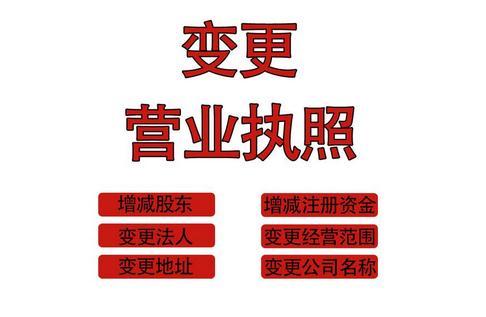 上海的公司注册地变更流程图