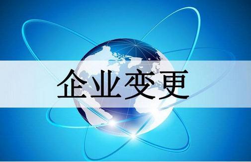 陕西公司地址变更网上流程