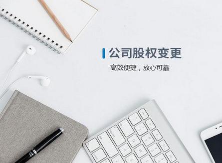 重庆公司变更经营地址流程图